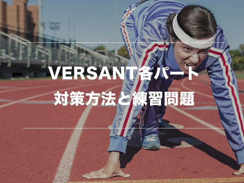 「Versant(バーサント)」の各パート対策とスコアの目安04