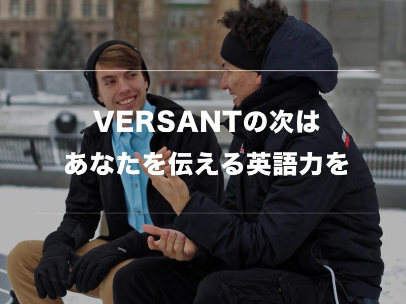 「Versant(バーサント)」の各パート対策とスコアの目安05