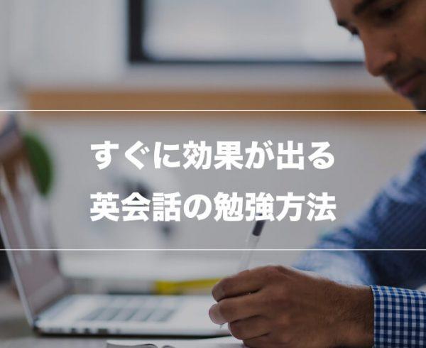 英会話で短期的に効果が出る勉強方法と考え方01