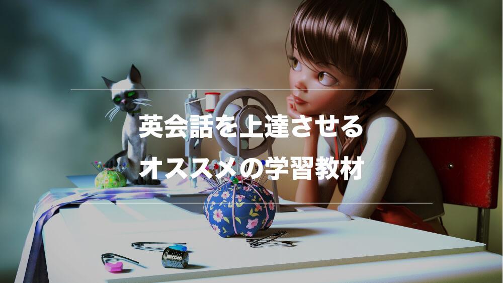 独学で英会話を上達させたい人におすすめの学習教材01