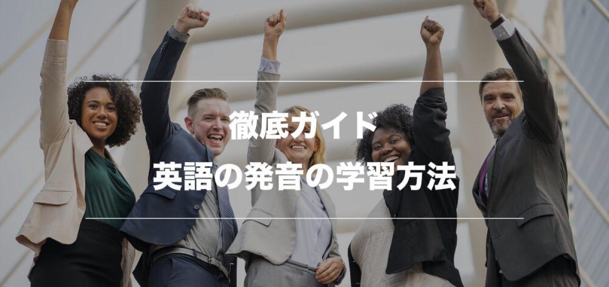 【徹底ガイド】英語の発音習得における効果的な学習方法01