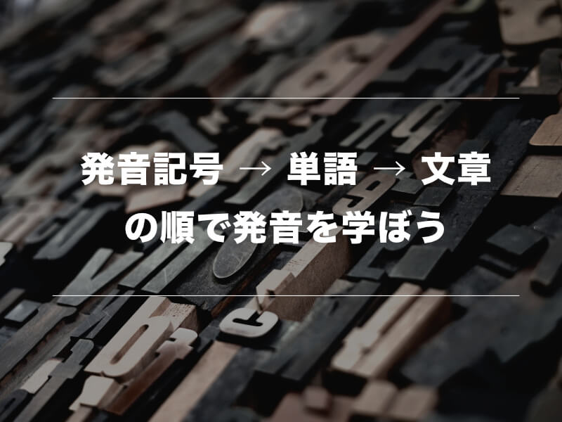 【徹底ガイド】英語の発音習得における効果的な学習方法02