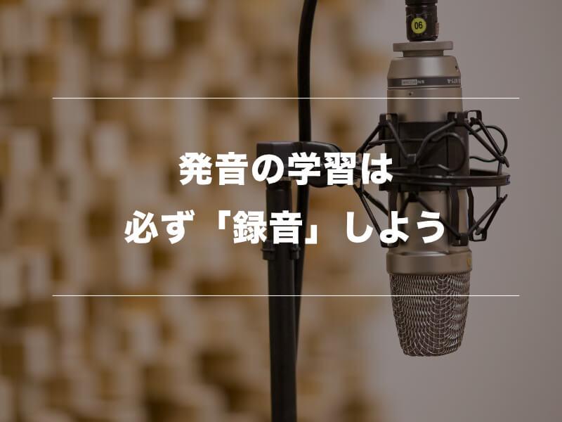 【徹底ガイド】英語の発音習得における効果的な学習方法05