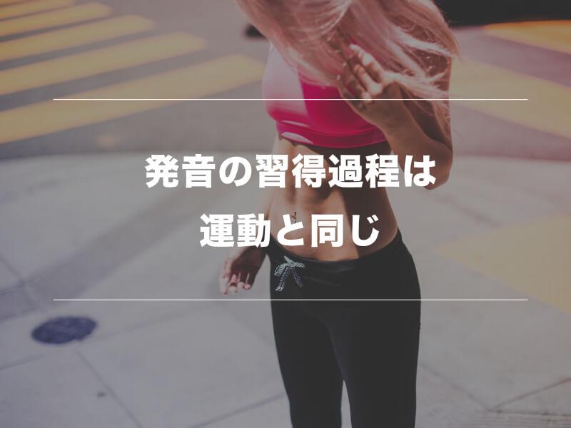 【徹底ガイド】英語の発音習得における効果的な学習方法06