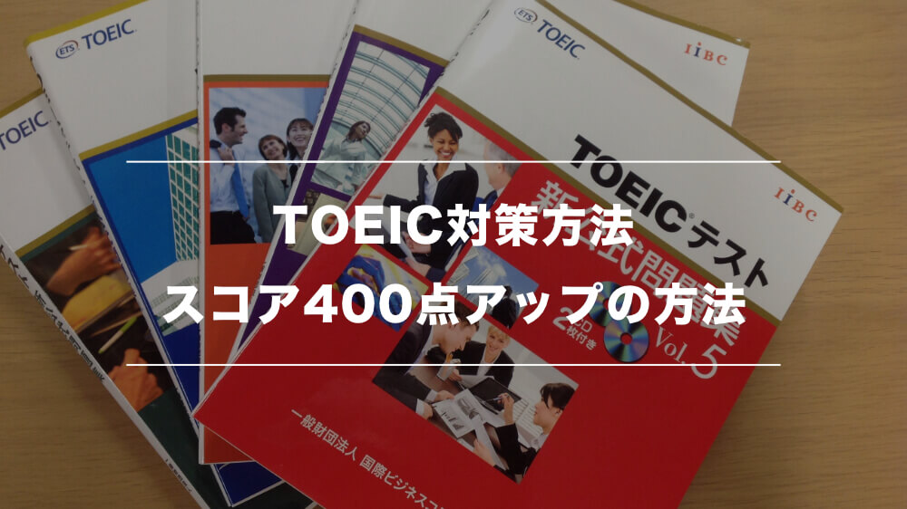 TOEIC400点以上取得している人が3ヶ月で800点取得する方法01