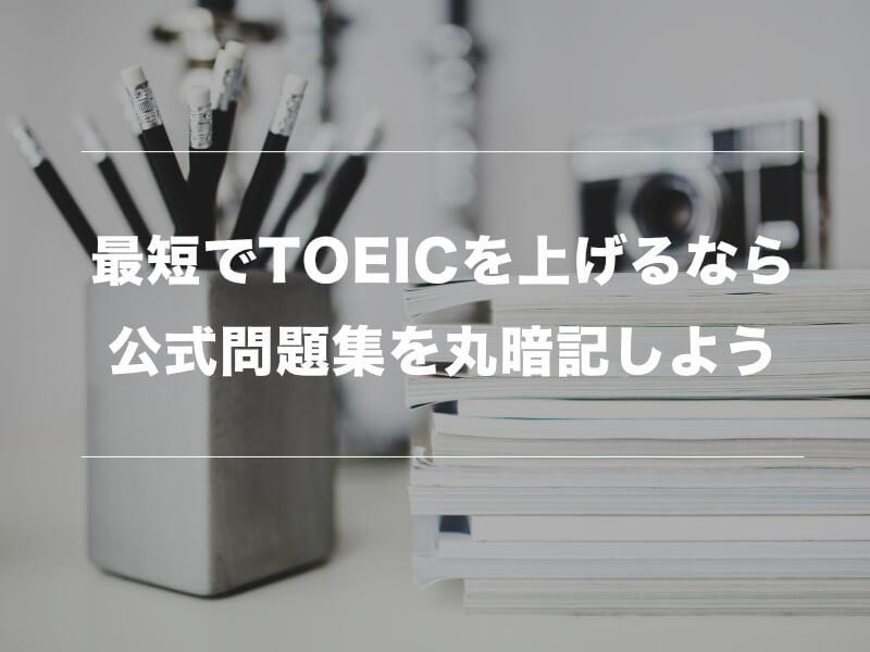 TOEIC400点以上取得している人が3ヶ月で800点取得する方法02