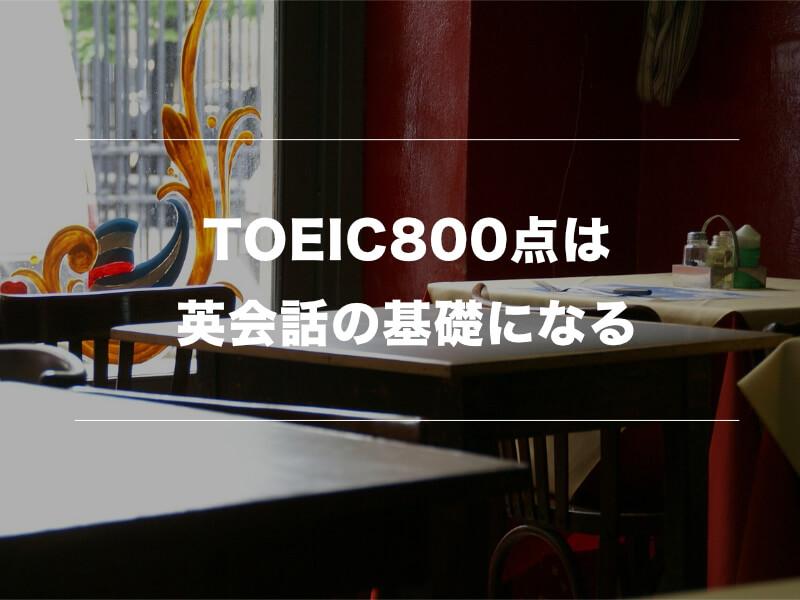 TOEIC400点以上取得している人が3ヶ月で800点取得する方法03