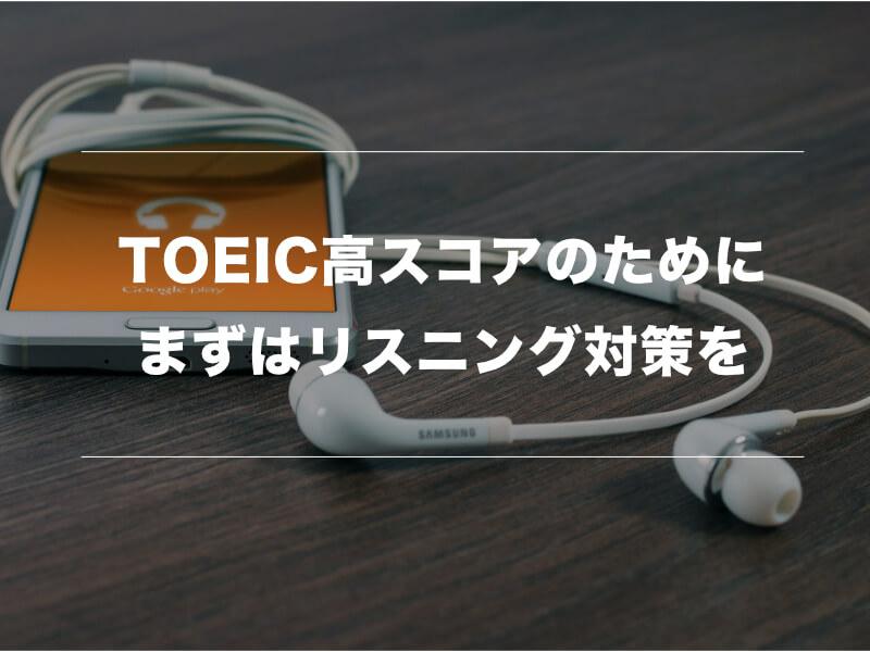 TOEIC400点以上取得している人が3ヶ月で800点取得する方法04