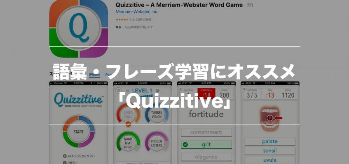 語彙力を伸ばすのにオススメのIOSアプリ「 Quizzitive」【英語中上級者向け】