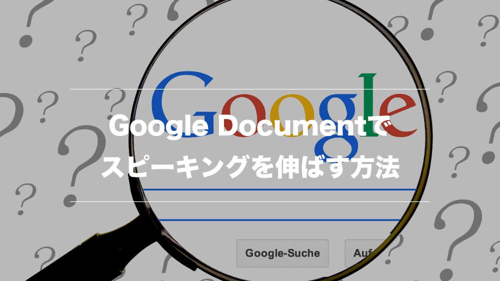 Google Documentを利用してスピーキング力を伸ばす方法【英語中上級者向け】01