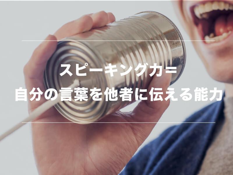 Google Documentを利用してスピーキング力を伸ばす方法【英語中上級者向け】02
