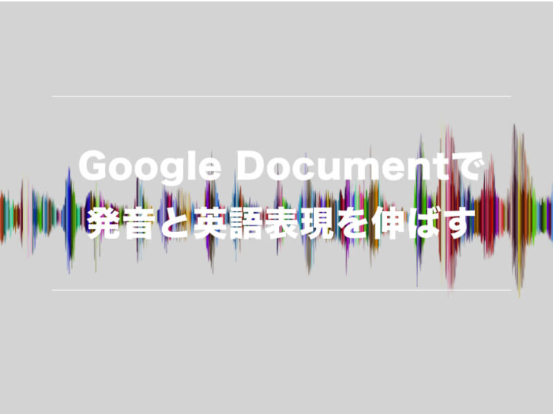Google Documentを利用してスピーキング力を伸ばす方法【英語中上級者向け】03
