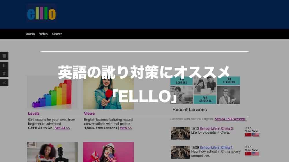 英語の「訛り」対策のオススメのリスニング学習サイト「Elllo」【中上級者向け】01