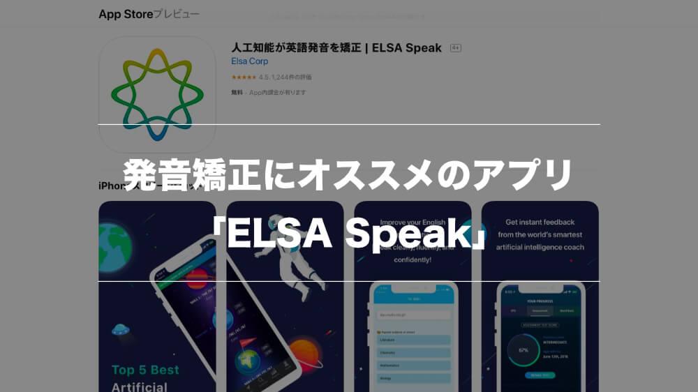 英語の発音矯正にオススメのアプリ「ELSA Speak」【中上級者向け】01