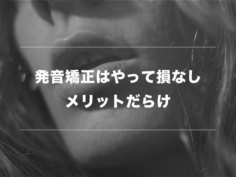 英語の発音矯正にオススメのアプリ「ELSA Speak」【中上級者向け】02