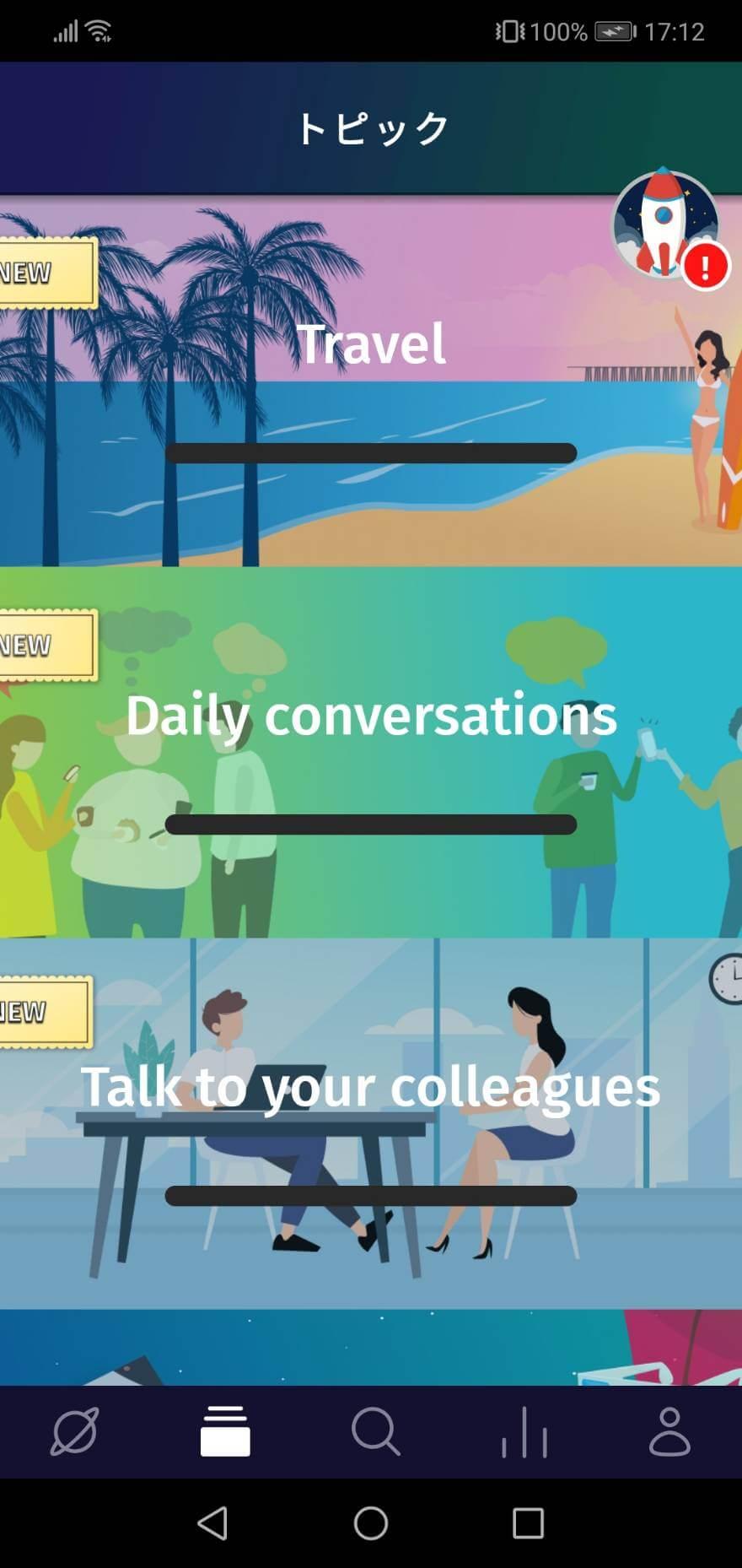 発音矯正にオススメのアプリ「ELSA Speak」|スクリーンショット03