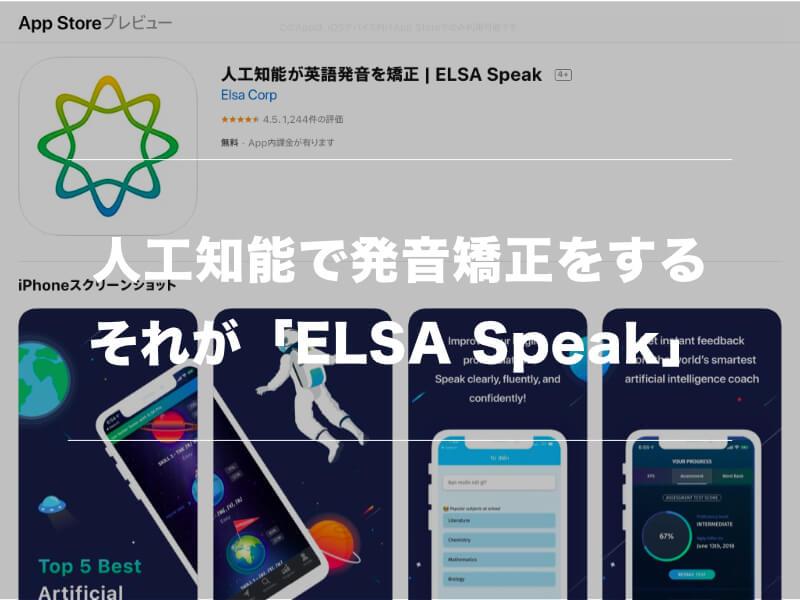 英語の発音矯正にオススメのアプリ「ELSA Speak」【中上級者向け】05
