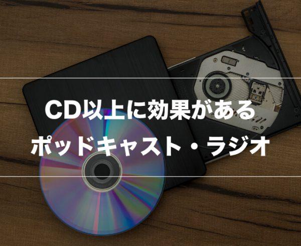 CDはもう古い!英会話学習に効果的なラジオとポッドキャスト