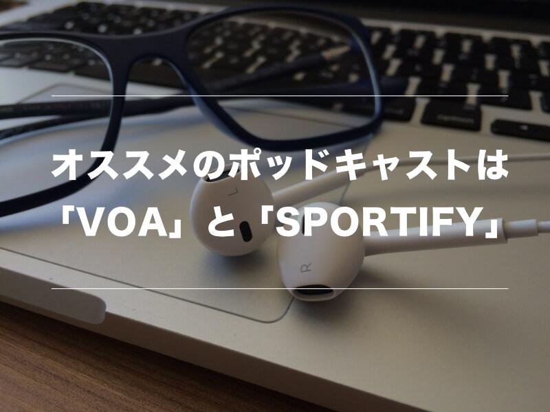 CDはもう古い!英会話学習に効果的なラジオとポッドキャスト03