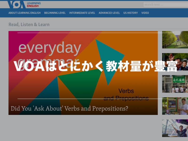 CDはもう古い!英会話学習に効果的なラジオとポッドキャスト|VOA