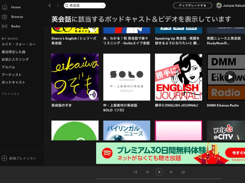 Sportifyのポッドキャスト|CDはもう古い!英会話学習に効果的なラジオとポッドキャスト