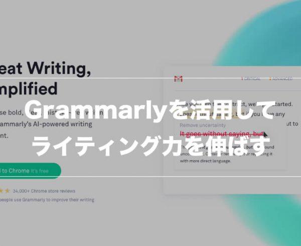 英語のライティングで困ったらアプリ「Grammarly」を使おう【中上級者向け】01