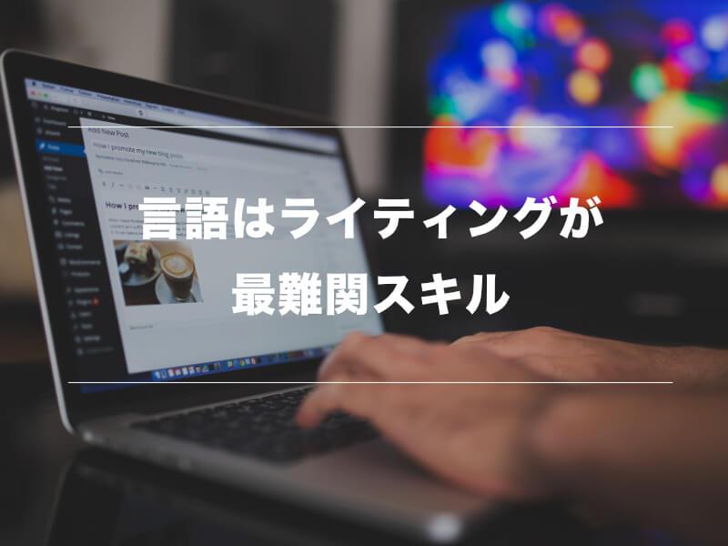 英語のライティングで困ったらアプリ「Grammarly」を使おう【中上級者向け】02