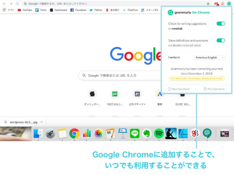 ライティング添削アプリGrammarly|Google Chromeに追加することが可能