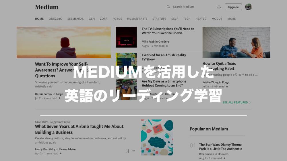 英語のリーディングを伸ばすのにオススメのサイト「Medium」【中上級者向け】01