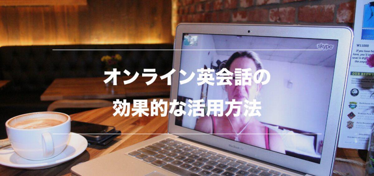 オンライン英会話の効果的な活用方法【中上級者向け】01