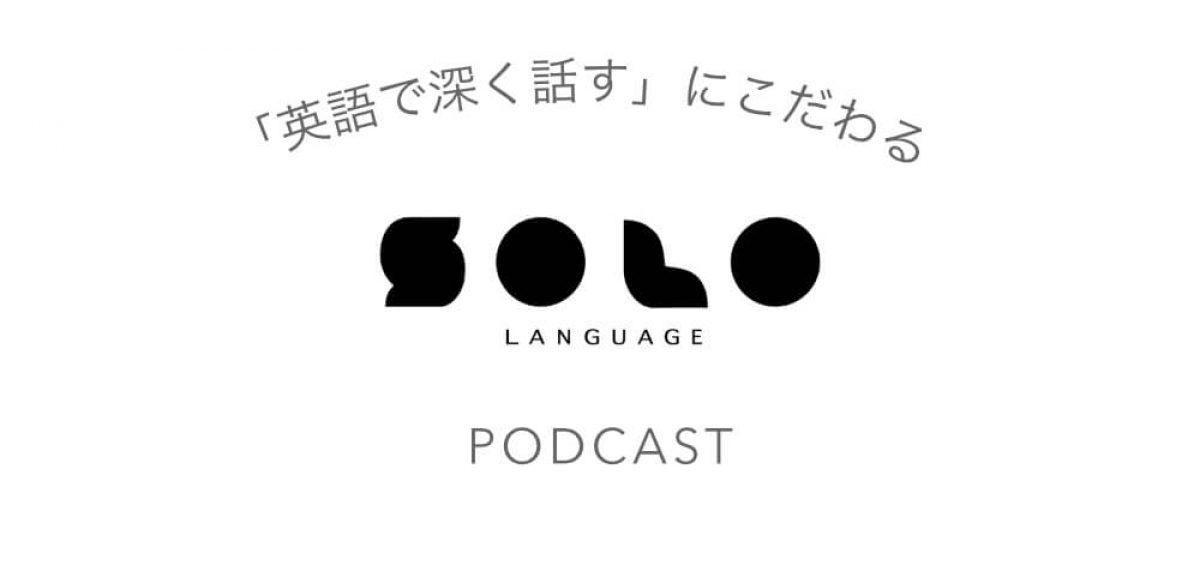 中上級者向けオンライン英会話SOLO(ソロ)