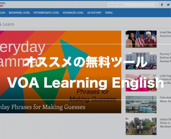 英語勉強にオススメの無料ツールVOA Learning English【中上級者向け】