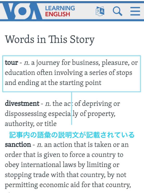 英語勉強にオススメのVOA Learning English