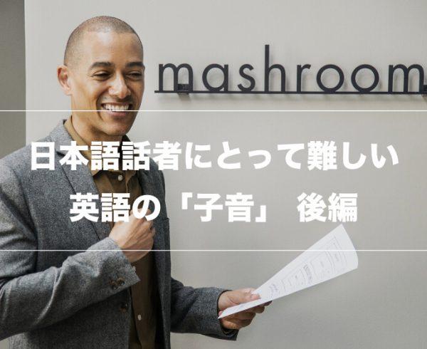 リスニング力を伸ばすために日本語話者が苦手な「子音」を習得しよう 後編