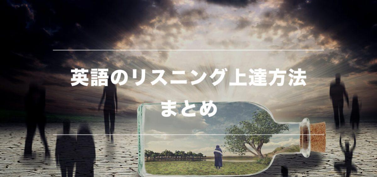 英語のリスニング上達方法まとめ【中上級者向け】