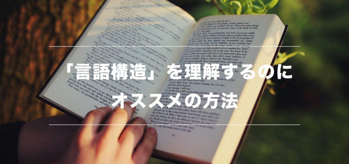 英語の言語構造を身につけるのにオススメの学習方法3選【中上級者向け】