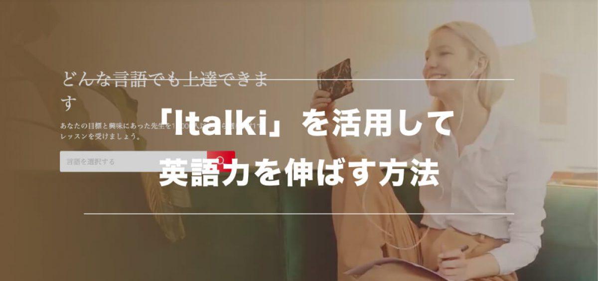 言語学習プラットフォーム「Italki(アイトーキ)」を活用して英語力を伸ばす