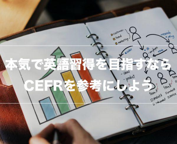 本気で英語習得を目指すならCEFRを参考にしよう【英語勉強法】