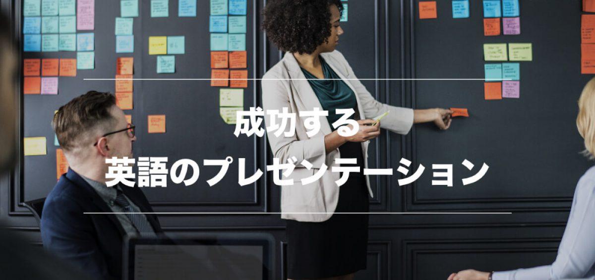 英語のプレゼンテーションを成功させる方法【英語プレゼン】