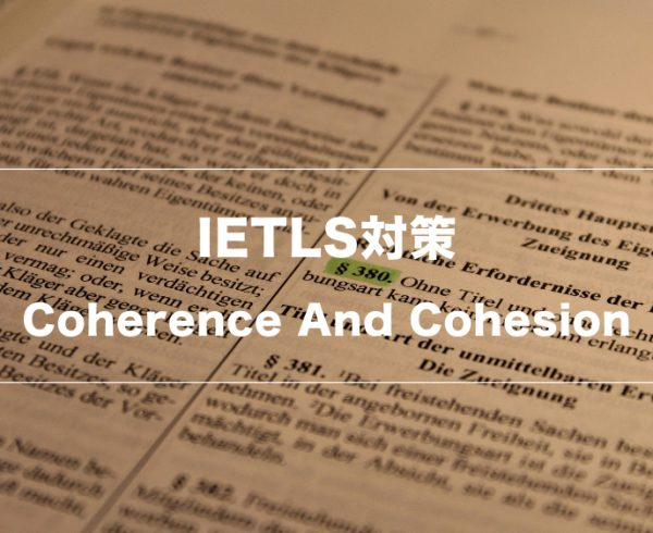 【IELTS対策】ライティング「Coherence and Cohesion」の上げ方