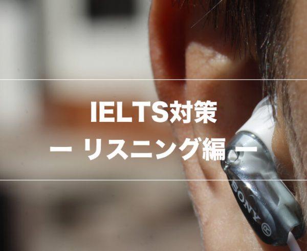 【ILETS対策】IELTSリスニングパートの攻略方法まとめ