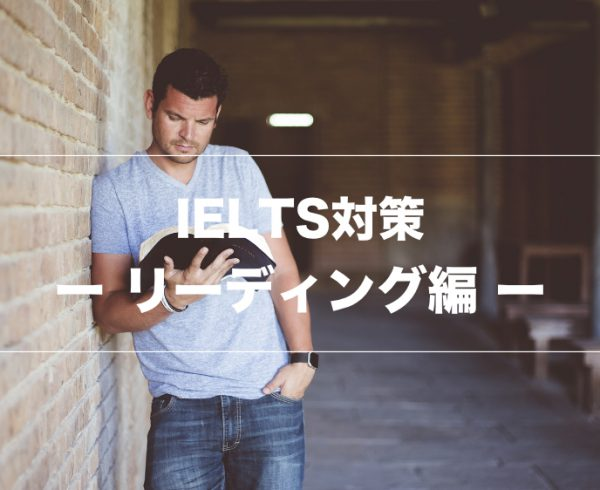 【IELTS対策】IETLSリーディングの攻略方法 まとめ