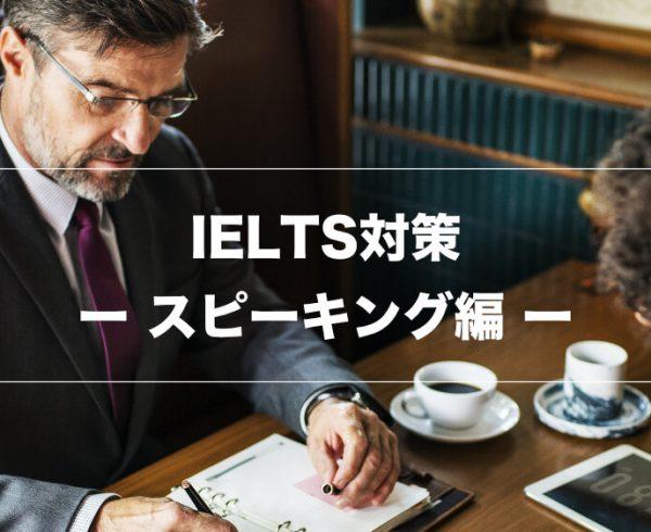 【ILETS対策】IELTSスピーキングパートの攻略方法まとめ