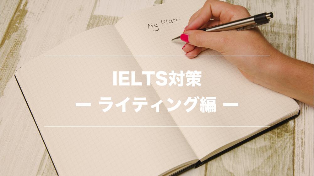 【ILETS対策】IELTSライティングパートの攻略方法まとめ