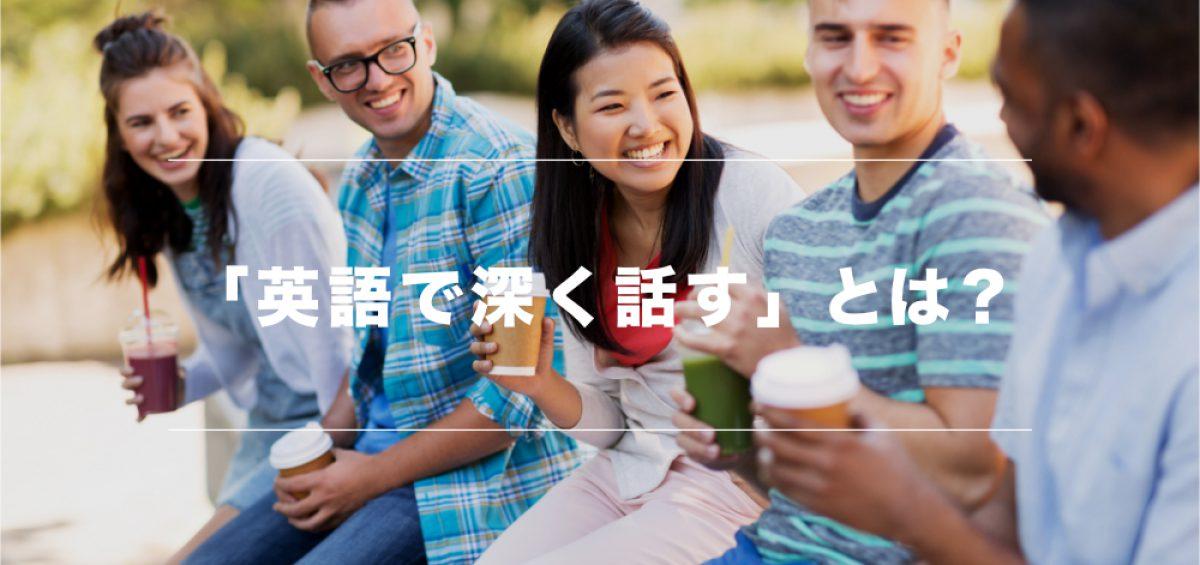 これからの時代「英語で深く話す」ことがより必要になる?
