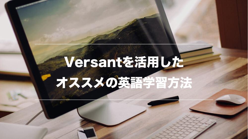 Versantを活用したオススメの英語学習方法