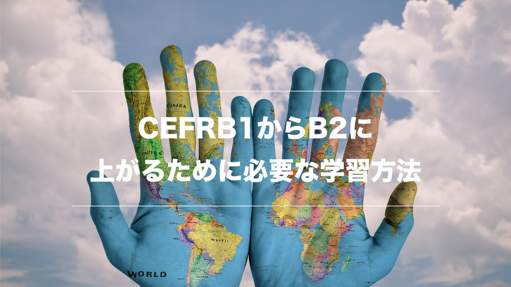 CEFRB1からB2に上がるために必要な学習方法【英語勉強法】