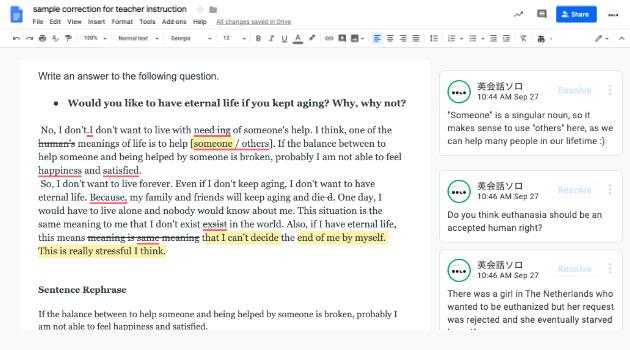 英会話(スタンダード)コースの特徴3:多角的な英語表現が学べるリアルタイム・フィードバック