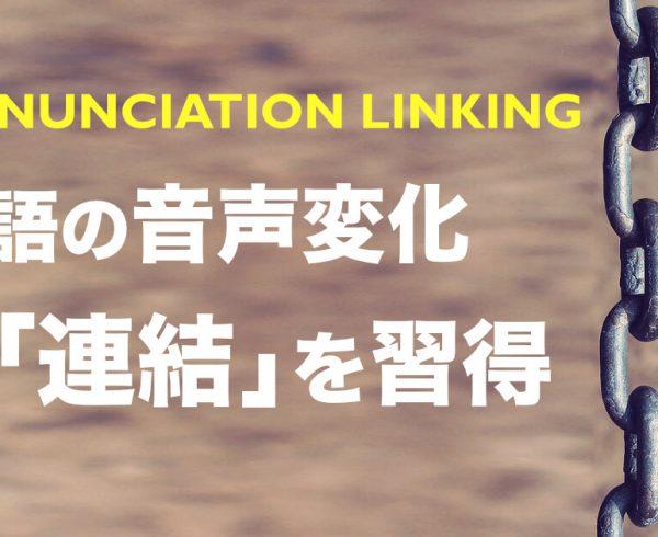 音声変化「連結」を動画解説付きで習得しよう【英語発音】