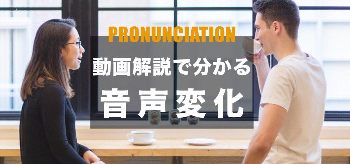 【動画で解説】英語の音声変化を習得しよう【英語発音】